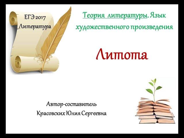ЕГЭ 2017. Литература. Литота