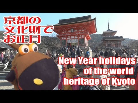 New Year holidays of the world heritage of Kyoto