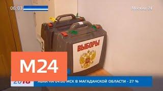 Смотреть видео В Подмосковье досрочно открылись участки для голосования - Москва 24 онлайн