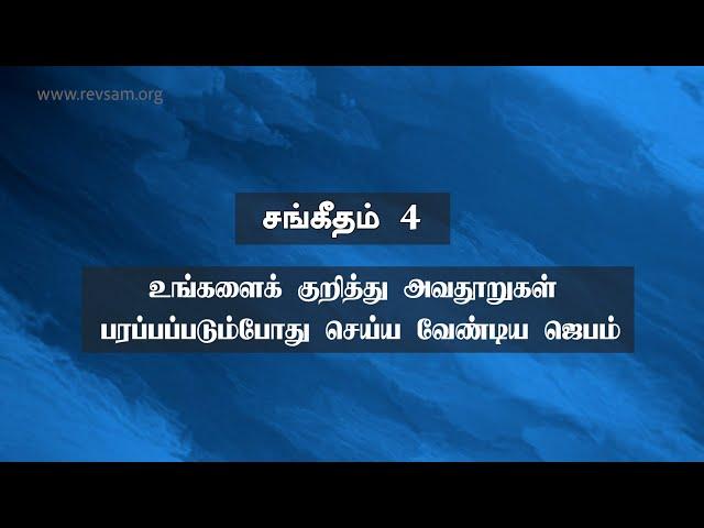 சங்கீதம் 4: உங்களைக் குறித்து அவதூறுகள் பரப்பப்படும்போது செய்ய வேண்டிய ஜெபம் |AFT Church | 21-May-21