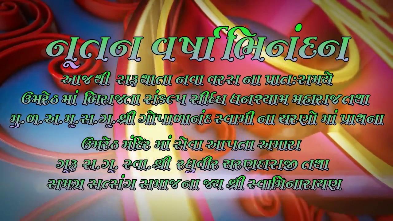 Happy New Year Jay Swaminarayan 8