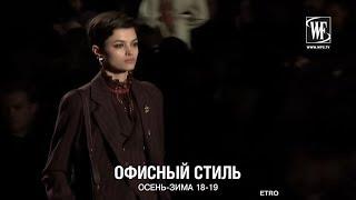 ОФИСНЫЙ СТИЛЬ ОСЕНЬ/ЗИМА 18-19