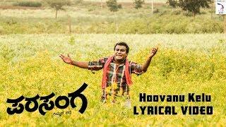 Parasanga Hoovanu Kelu | Lyrical | Mithra, Akshata | New Kannada Movie 2018