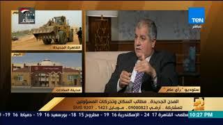 #رأى عام -  رئيس جهاز مدينة السادات  جدول زمنى لتسليم المواطنين الأراضى كاملة المرافق
