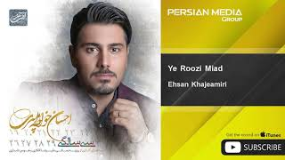 Ehsan Khaje Amiri - Ye Roozi Miad ( احسان خواجه اميري - یه روزی میاد )