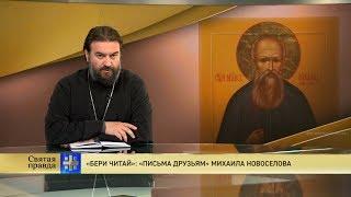 Протоиерей Андрей Ткачев. «Бери читай»: «Письма к друзьям» Михаила Новоселова