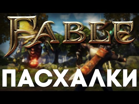 Пасхалки в Fable: The Lost Chapters [Easter Eggs]