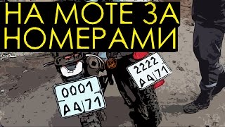 Постановка мотоциклів на облік в ГИБДД. Реєстрація мототехніки