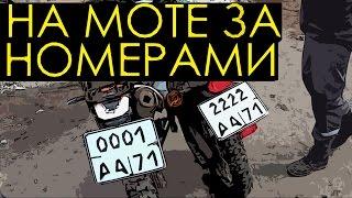 Постановка мотоциклов на учет в ГИБДД. Регистрация мототехники(, 2016-04-15T05:15:03.000Z)