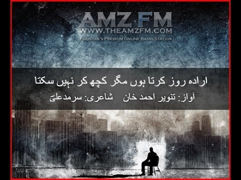 Heart Touching Urdu Poetry - irada Roz karta hon