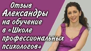 отзыв Александры на обучение в Школе профессиональных психологов