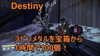 Destiny攻略:スピンメタルを1時間で100個得る宝箱巡り thumbnail