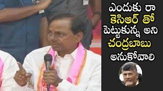 CM KCR Hilarious Comments On Chandrababu Naidu | Telangana Elections | Political Qube