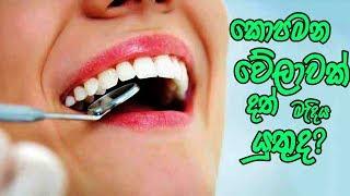 Piyum Vila   කොපමන වේලාවක් දත් මැදිය යුතුද?   03 - 04 - 2019   Siyatha TV Thumbnail
