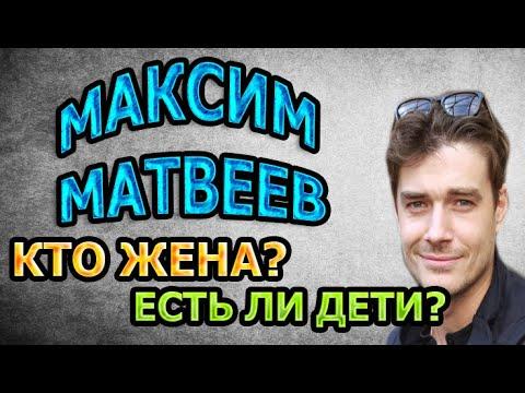 МАКСИМ МАТВЕЕВ -