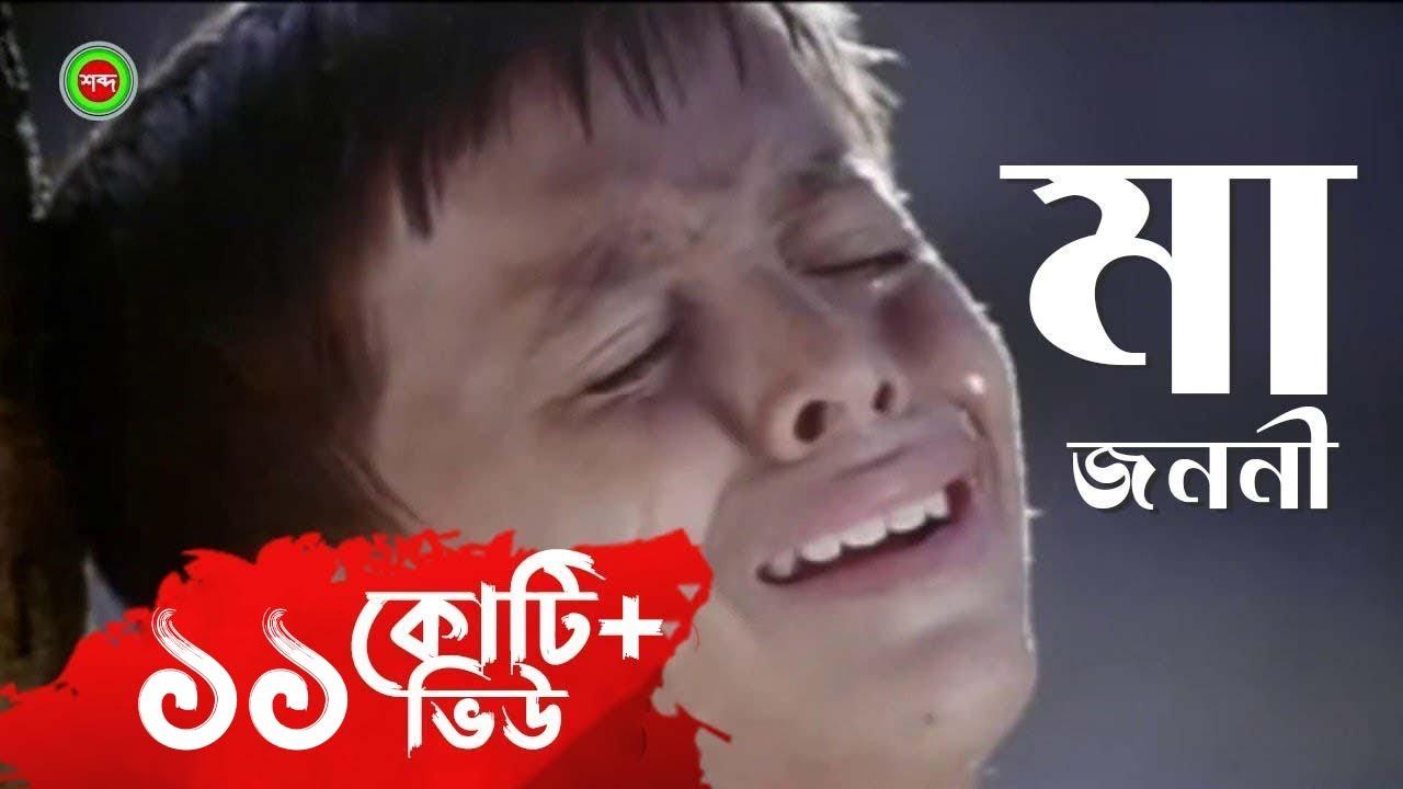 Download Ma Jononi - Kanak Chapa | মা জননী | Opare Akash Bangla Movie Song | Shabdo