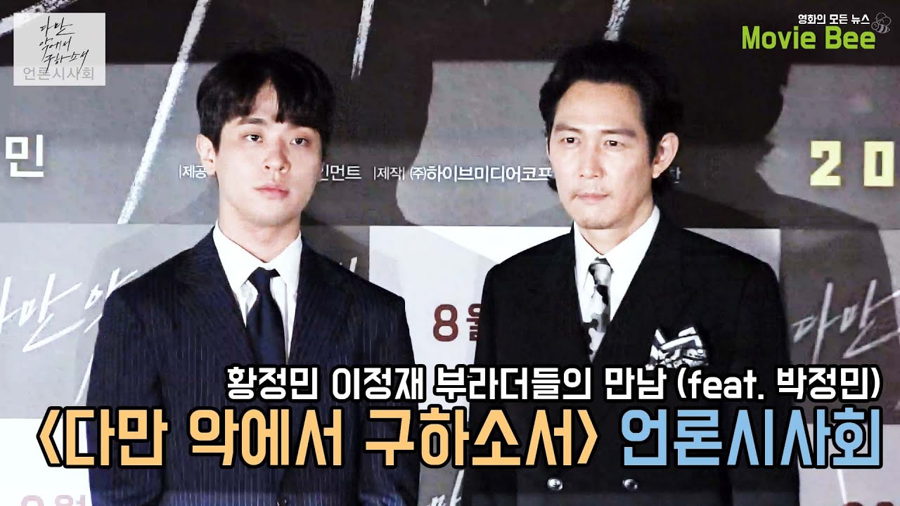 황정민 이정재 박정민|다만 악에서 구하소서 언론시사회|무비비