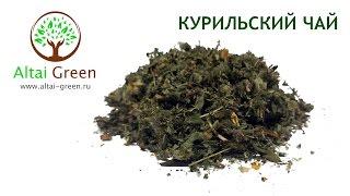 видео курильский чай полезные свойства и противопоказания