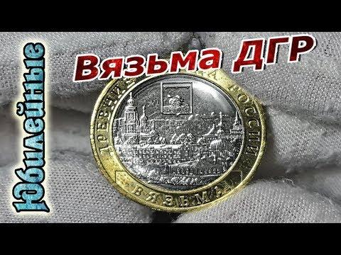 Вязьма. Смоленская область. История