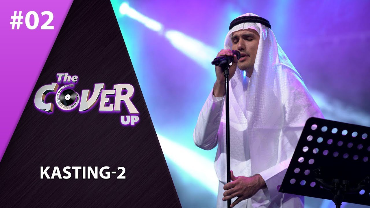 The Cover Up 2-son KASTING (4-mavsum 19.04.2019)