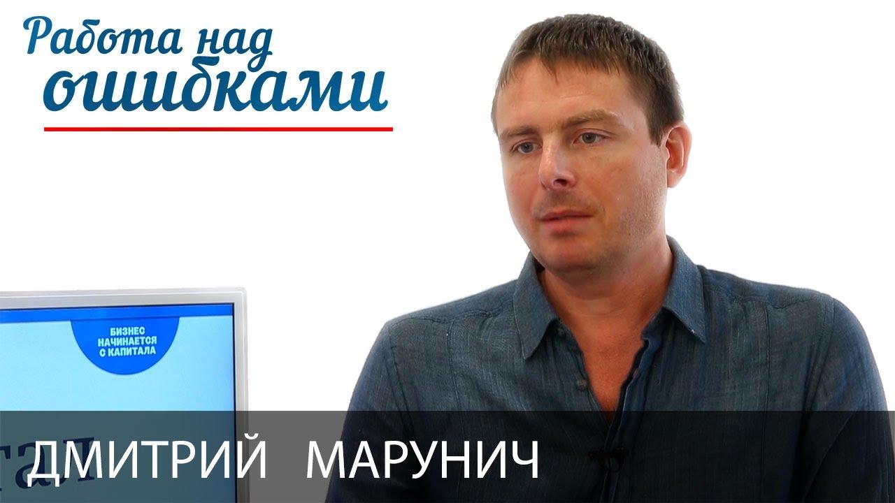 Картинки по запросу Дмитрий Марунич