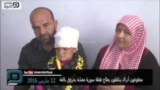 مصر العربية | متطوعون أتراك يتكفلون بعلاج طفلة سورية مصابة بحروق بالغة