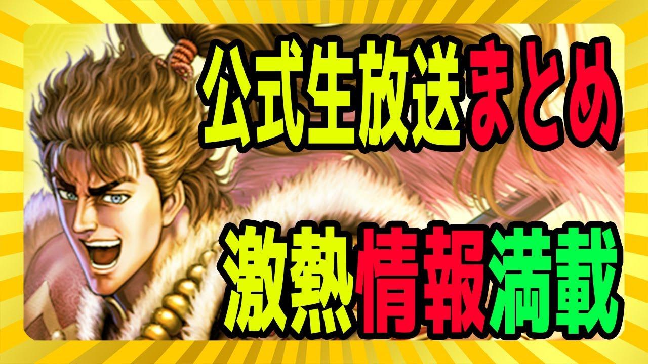 【北斗の拳レジェンズリバイブ】公式生放送まとめ!花の慶次コラボ情報!なんとこのニコイチキャラが秋に実装!激熱