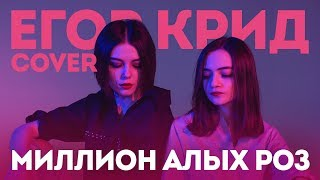 Егор Крид - Миллион Алых Роз (сover by Milana Tsoroeva & Anastasia Scar)