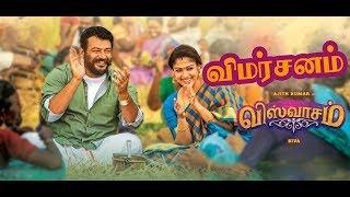 Viswasam Movie Review & Rating | Ajith Kumar | Nayanthara | Robo Shankar