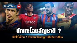 นักเตะโอนสัญชาติกับทีมชาติไทย  l  #บอลไทย #บวกสิบ #บอลไทยวันนี้