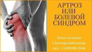 Артроз. Болевой синдром. Причины, симптомы. Лечение остеопатией. Доктор Евдокимов