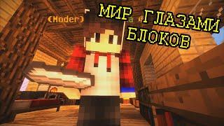 Крайности Minecraft: ГЛАЗАМИ БЛОКОВ