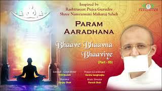 Param Aaradhana – Part 3/5 | Bhaave Bhavna Bhaviye | Rashtrasant Pujya Shree Namramuni Maharaj Saheb