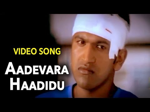 Puneet Rajkumar & Rakshita || Appu Movie || Aadevara Haadidu Video Song