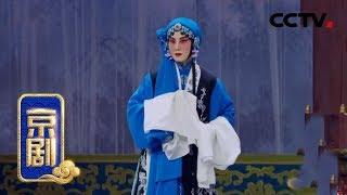 《中国京剧像音像集萃》 20190602 京剧《锁麟囊》 2/2| CCTV戏曲