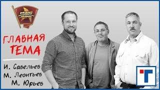ГлавТема №114. Миротворцы в Донбассе. Дело Улюкаева. Поставка С-400 Турции.