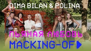 Download Дима Билан & Polina - Пьяная любовь (Making-of) Mp3 and Videos