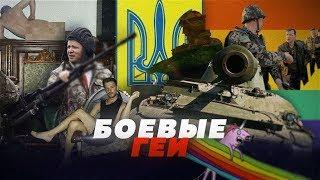 УКРАИНСКИЕ ГЕИ В ЗОНЕ АТО? // Алексей Казаков