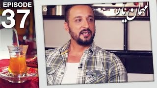 مهمان یار - فصل ششم  - قسمت سی و هفتم / Mehman-e-Yaar - Season 6 - Episode 37