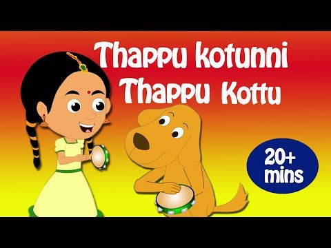Thappu Kotunni Thappu kottu Malayalam Baby Song | Malayalam Nursery Rhymes For Kids | Malayalam Song