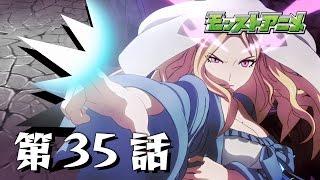 第35話「死を想え」【モンストアニメ公式】 thumbnail
