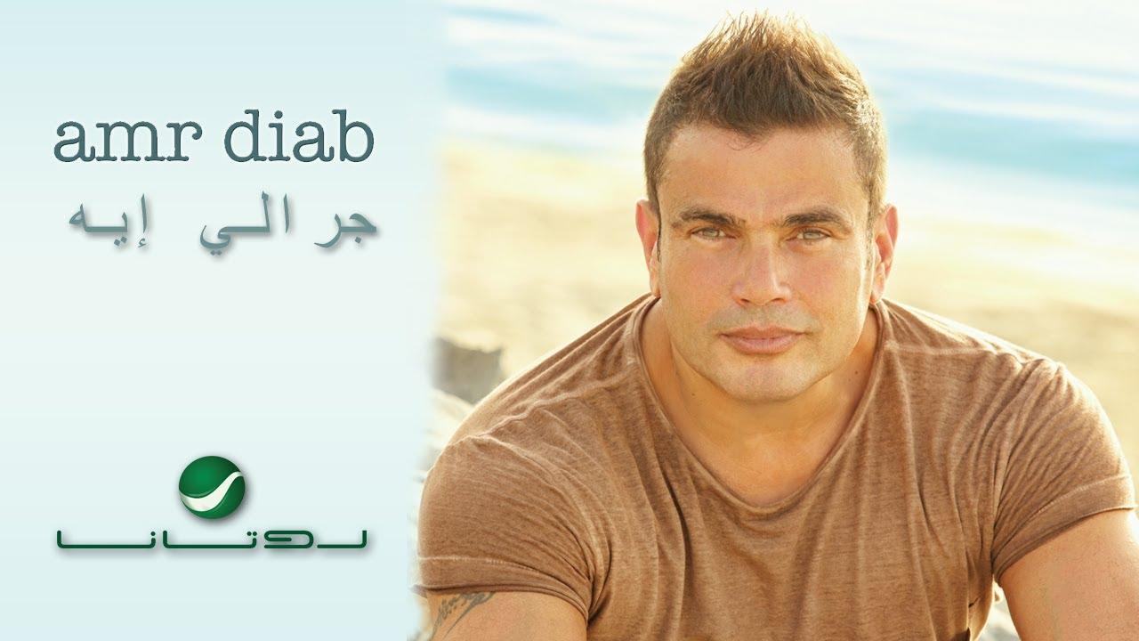 Amr Diab - Garraly Eh / أغنية عمرو دياب - جرالي إيه