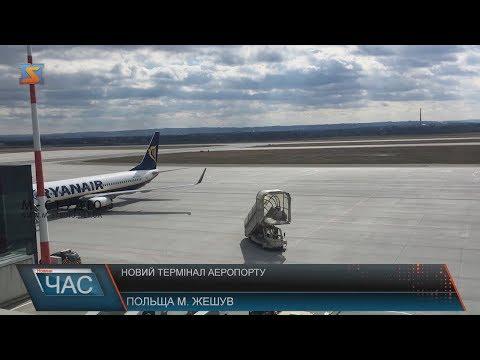 Новий термінал аеропорту