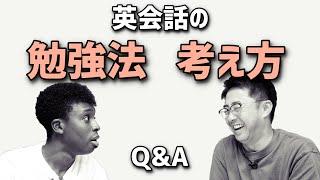 矢作とアイクの英会話Q&A「勉強方法は?/How are you?の返事」Q&A Session