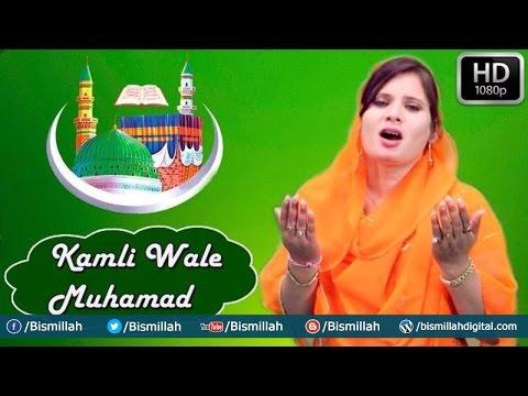 Naat - Kamli Wale Muhammad Pe Lakhon Salam | Riya Khan(Rihana Khan) | Bismillah