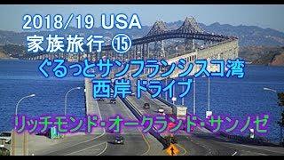 2018/19 USA 家族旅行 ⑮ ぐるっとサンフランシスコ湾 西岸ドライブ リッチモンド・オークランド・サンノゼ国際空港へ