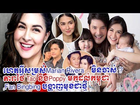 ហេតុអ្វីសម្រស់ Marian Riveraមិនចាស់, តារាថៃ Tao និងPoppy មក,Fan Bingbing, Khmer new 2019 - 동영상