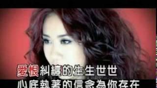 吳雨霏-生生世世愛