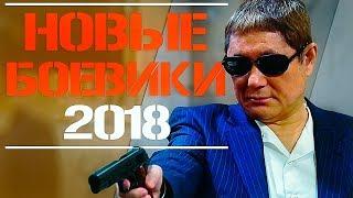 Все самые интересные фильмы осени 2018 - Все Ближайшие Премьеры Новых Боевиков | Осень 2018