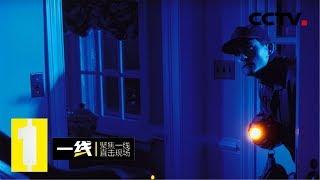 《一线》 20191009 追踪/夜劫| CCTV社会与法